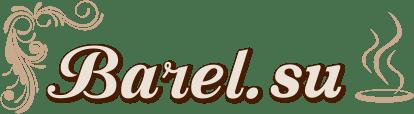 Барель